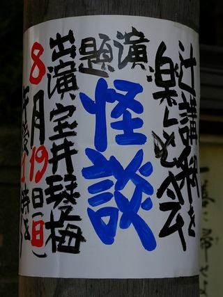 Ankokukaidan070819
