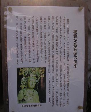 Yokihiyurai