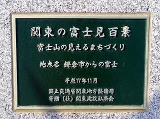 Inamurafujimi071211