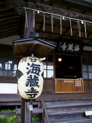 Kaizochochintate080106