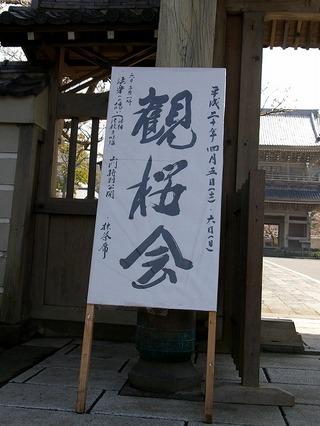 Komyosomon080326