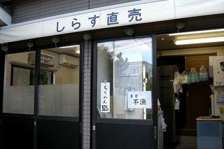 Saburomaru080920