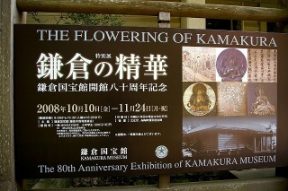 Kokuhokan081023_3