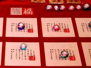 Nigirifuku090110