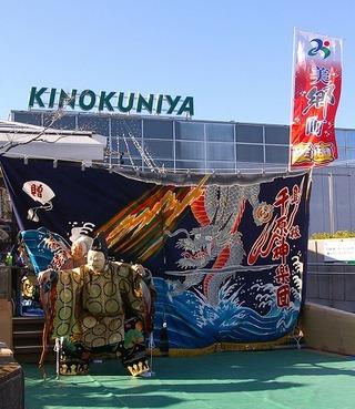 Kinokuniyakagura090125