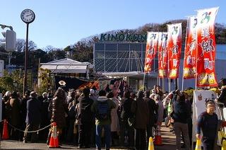 Kinokuniyakagura0901252