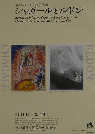 Chagall090423