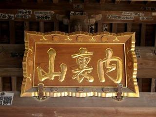 Kuhonjisanmongaku090428