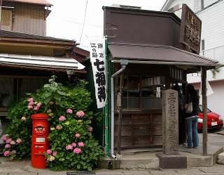 Chikaramochiya090609
