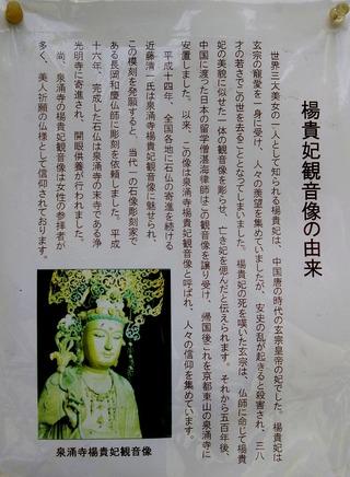 Jokomyojiyokihikannonyurai090714