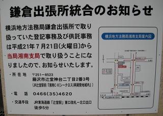 Homukyoku091028