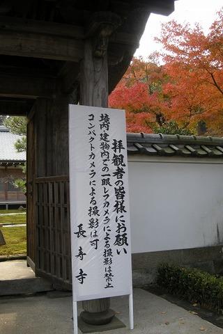 Chojujimonzen091127