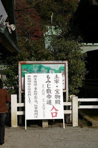 Kamakuragukanban091202