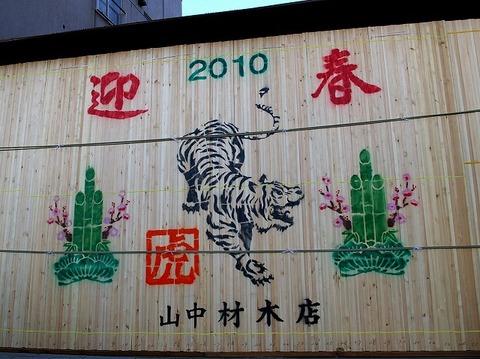 Yamanakazaimokuten100101