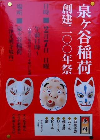 Jokomyojiinarisai100105
