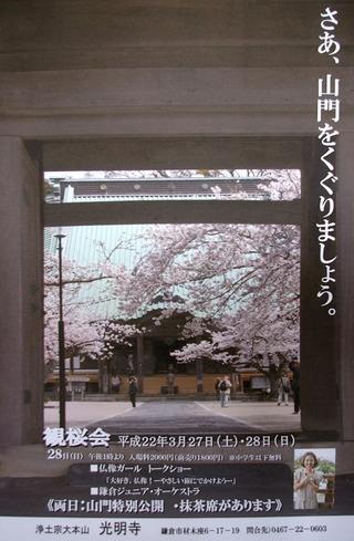 Komyojiposter100305_2