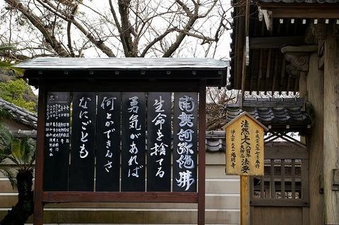 Komyojisomon100305