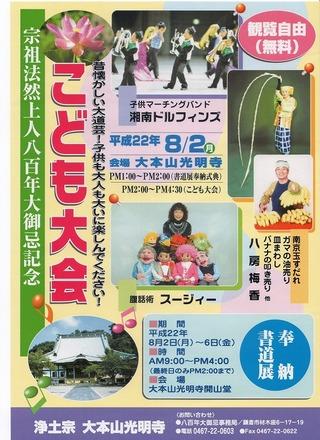 Komyojiposter100711