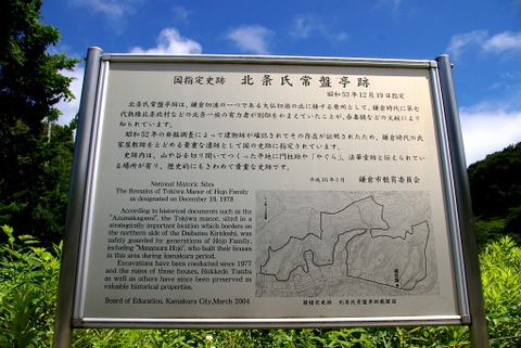 Hojoshitokiwateiato100811