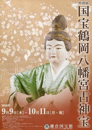 Kokuhokan100926