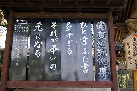 Komyoji101102