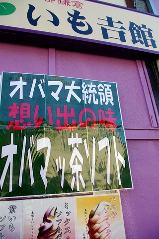 Imoyoshi101110