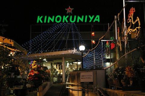 Kinokuniya101215