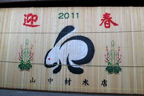Yamanakazaimokuten110101