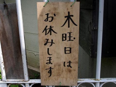 Eishojiyasumi110829