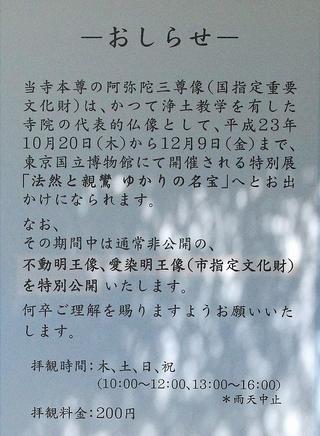 Jokomyojibutuzo110928