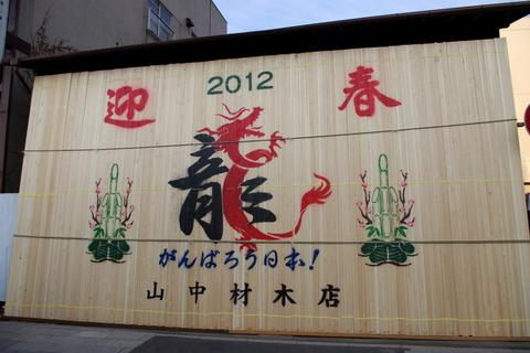 Yamanakazaimokuten120101