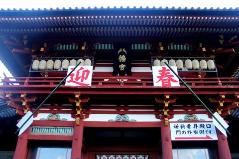 Hachimangu130101