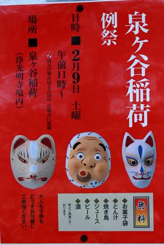 Jokomyojiinarisai130207