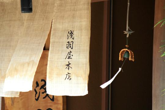 Asabaya140729