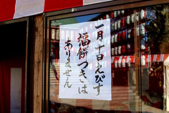 Hongakuji1412272